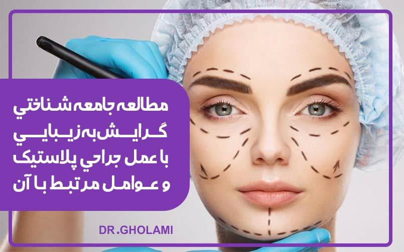 مطالعه جامعه شناختي گرايش به زيبايي با عمل جراحي پلاستيک و عوامل مرتبط با آن