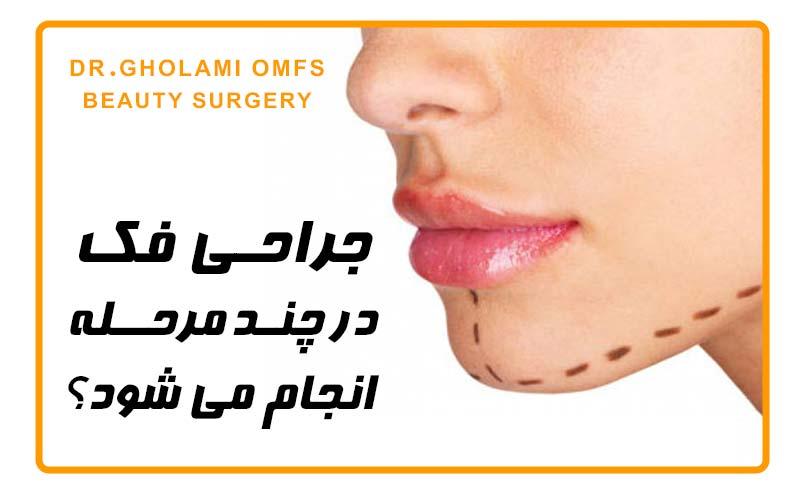 جراحی فک در چند مرحله انجام می شود؟ (مشهد)