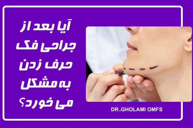 مشکل حرف زدن بعد از جراحی فک در مشهد