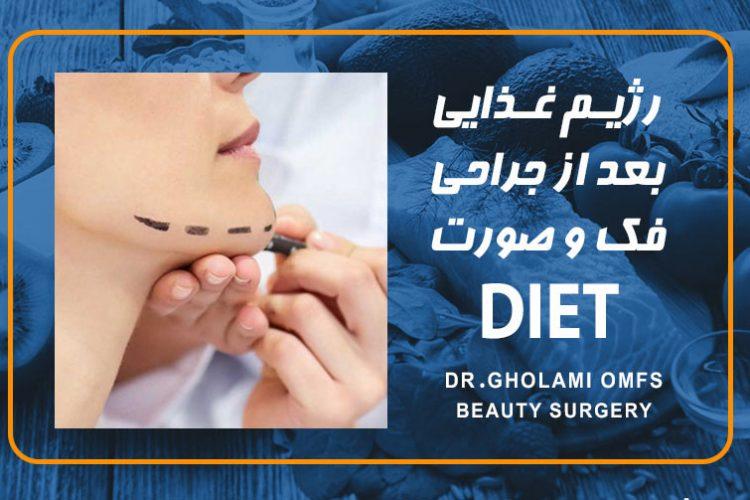 رژیم غذایی بعد از جراحی فک و صورت (جراحی فک در مشهد)