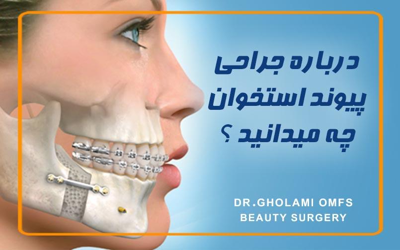 جراحی پیوند استخوان در مشهد