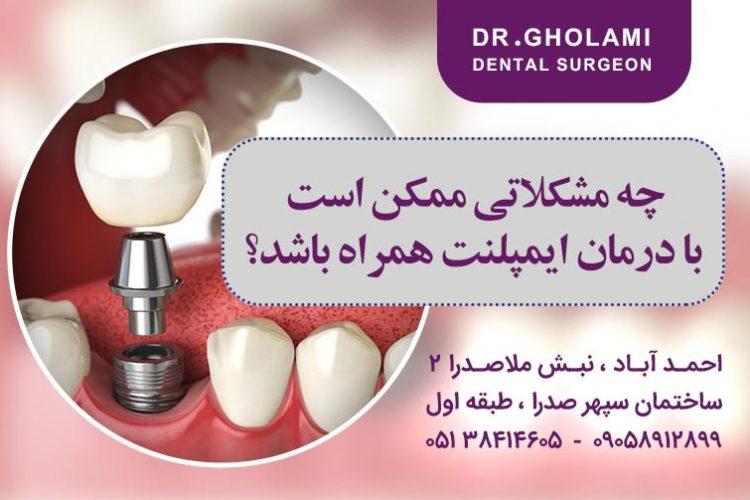 مشکلات ایمپلنت دندان (ایمپلنت در مشهد)