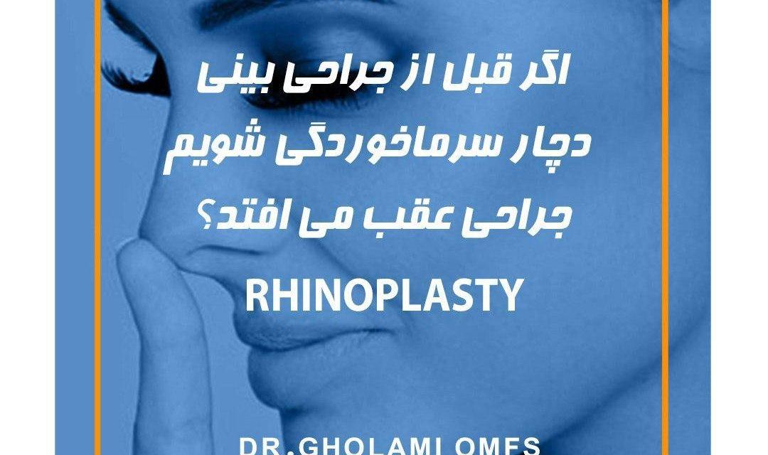 اگر قبل از جراحی بینی دچار سرماخوردگی شویم جراحی عقب می افتد؟