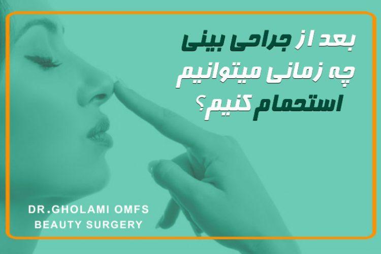 استحمام بعد از عمل جراحی بینی در مشهد