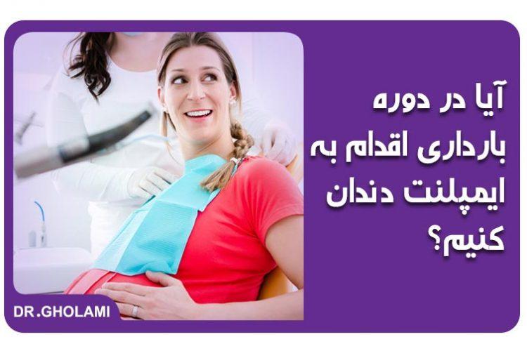 بارداری و ایمپلنت در مشهد