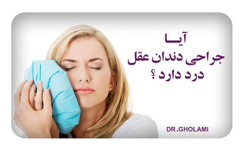 جراحی دندان عقل درد دارد؟ - جراحی دندان عقل در مشهد