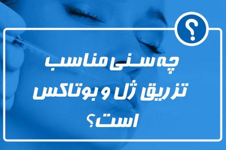 سن مناسب برای تزریق ژل و بوتاکس در مشهد