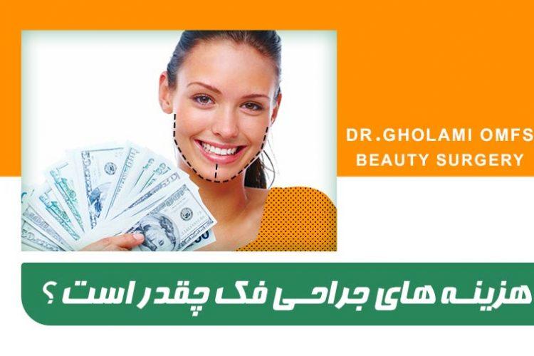 هزینه جراحی فک در مشهد