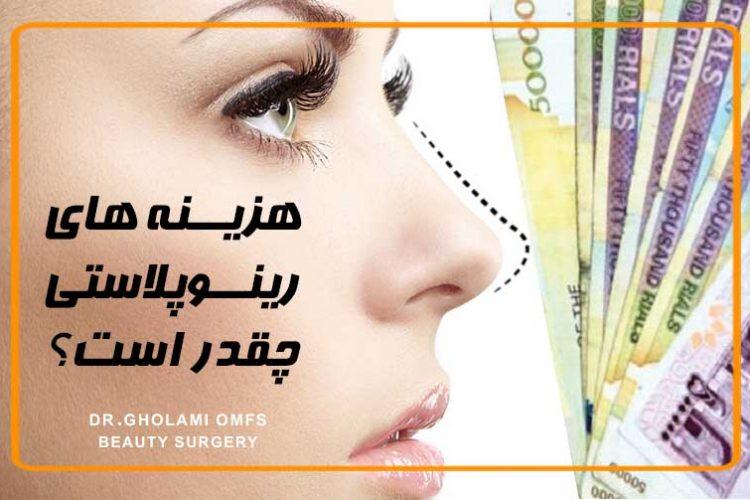 هزینه رینوپلاستی جراحی بینی در مشهد