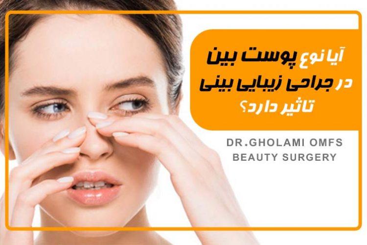 نوع پوست بینی در جراحی زیبایی بینی تاثیر دارد؟ (جراحی صورت در مشهد)