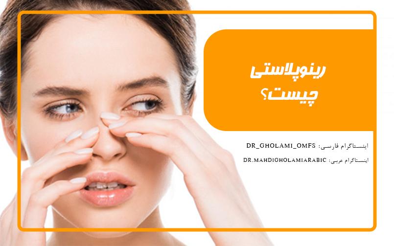 کامل ترین مرجع جراحی بینی یا رینوپلاستی