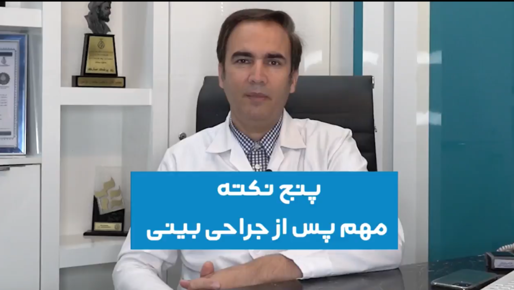 5 نکته مهم پس از عمل جراحی بینی – دکتر مهدی غلامی جراح بینی در مشهد