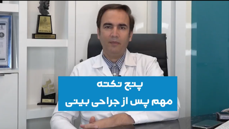 5 نکته مهم پس از عمل جراحی بینی - دکتر مهدی غلامی جراح بینی در مشهد