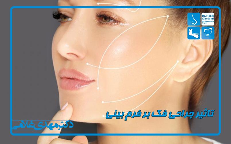 تاثیر جراحی فک بر فرم بینی