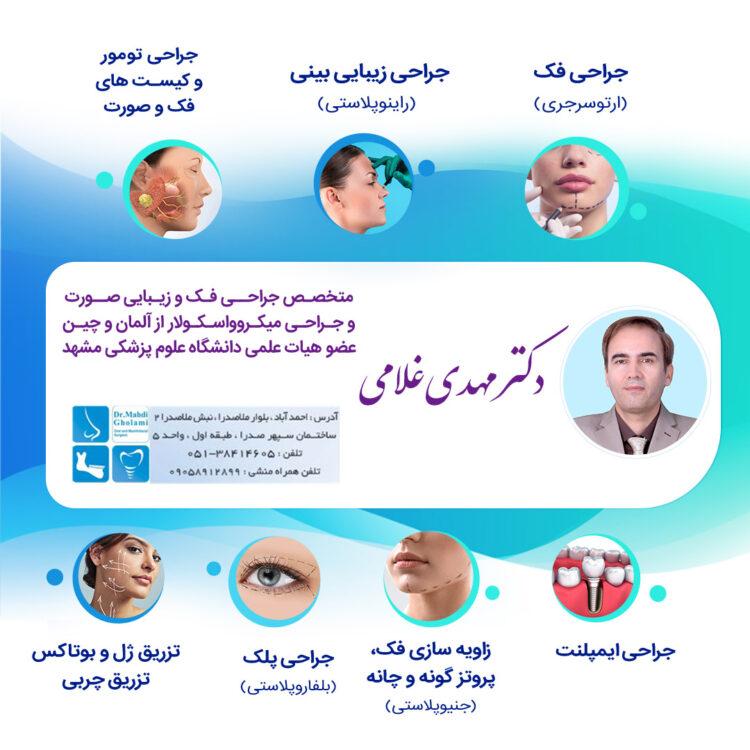 دکتر مهدی غلامی در مشهد